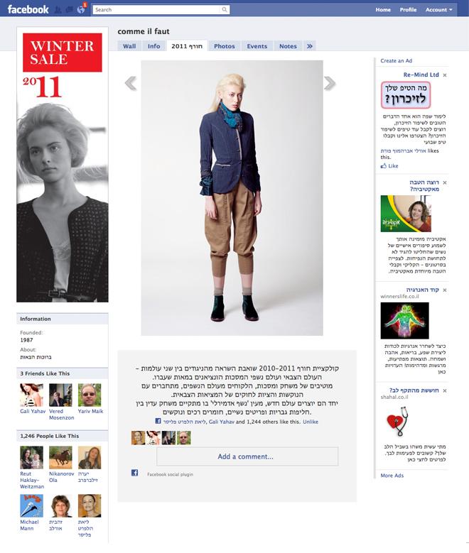 גלריית תמונות בפייסבוק
