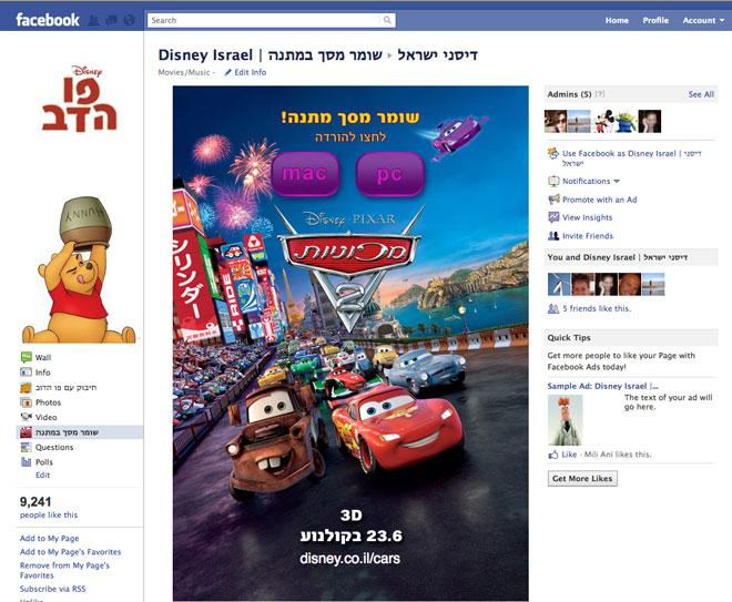 דף נחיתה בפייסבוק - אחרי לייק