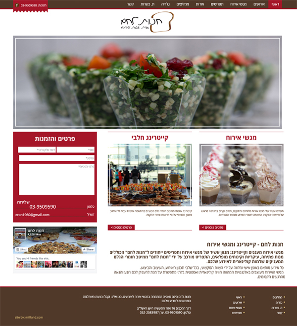 אתר אינטרנט לחנות לחם