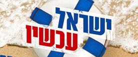בניית דף נחיתה בוורדפרס לכנס ישראל עכשיו